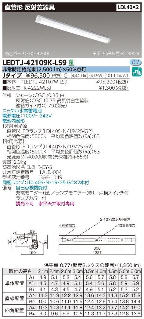 東芝ライテック LEDTJ-42109K-LS9 LED組み合せ器具 (LEDTJ42109KLS9 )LDL40×2非常灯電池内蔵反射笠