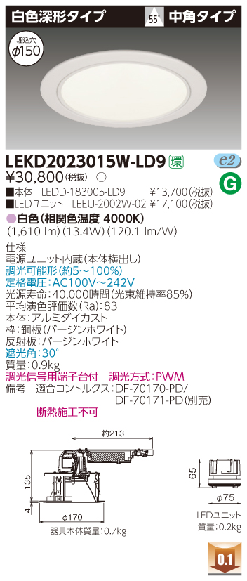 東芝ライテック LEKD2023015W-LD9 LEDダウンライト (LEKD2023015WLD9 )2000ユニット交換形DL白色深形