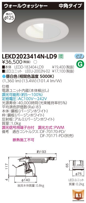 東芝ライテック LEKD2023414N-LD9 LEDダウンライト (LEKD2023414NLD9 )2000ユニット交換形DLウォールW