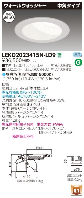 東芝ライテック LEKD2023415N-LD9 LEDダウンライト (LEKD2023415NLD9)2000ユニット交換形DLウォールW