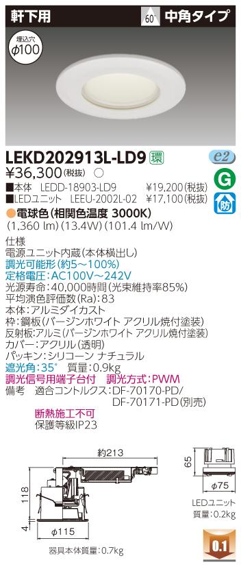 東芝ライテック LEKD202913L-LD9 LEDダウンライト (LEKD202913LLD9)2000ユニット交換形DL軒下用