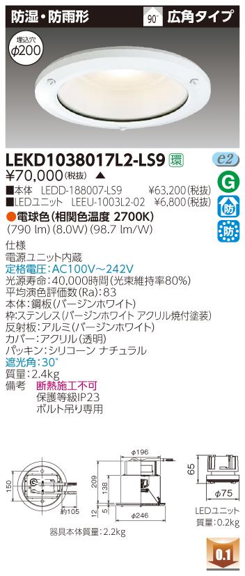 東芝 LEKD1038017L2-LS9 (LEKD1038017L2LS9) 1000ユニット交換形DL防湿防雨 LEDダウンライト 受注生産品