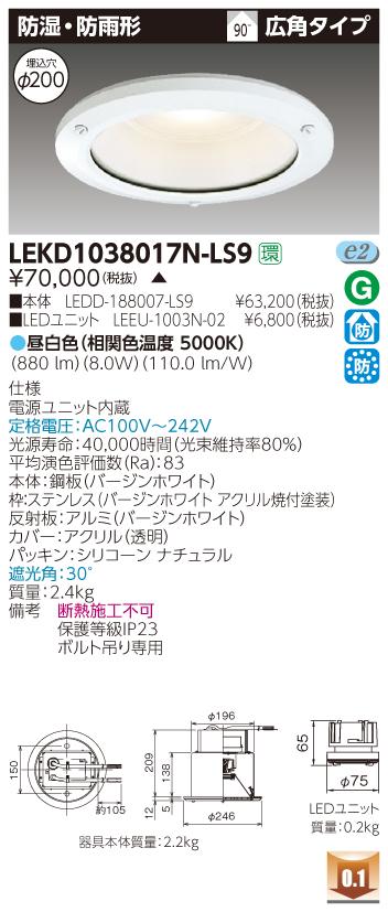 東芝 LEKD1038017N-LS9 (LEKD1038017NLS9) 1000ユニット交換形DL防湿防雨 LEDダウンライト 受注生産品