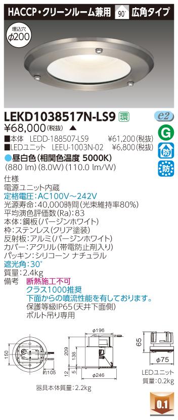 東芝 LEKD1038517N-LS9 (LEKD1038517NLS9) 1000ユニット交換形DLHACCP LEDダウンライト 受注生産品