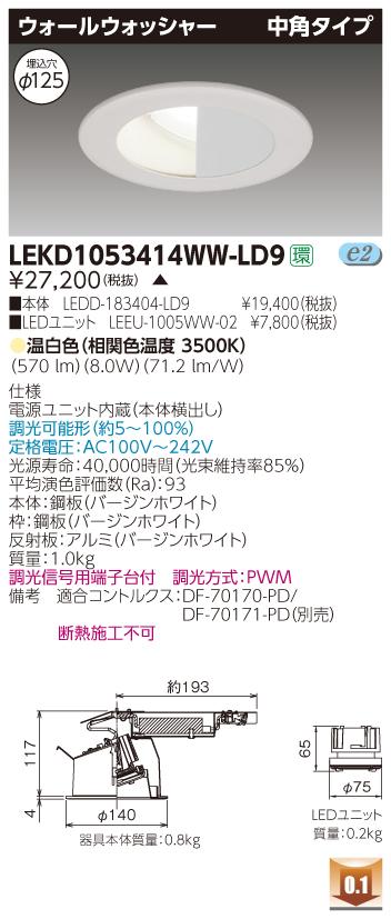 東芝 LEKD1053414WW-LD9 (LEKD1053414WWLD9) 1000ユニット交換形DLウォールW LEDダウンライト 受注生産品