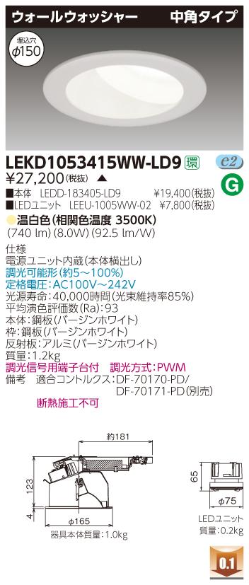 東芝 LEKD1053415WW-LD9 (LEKD1053415WWLD9) 1000ユニット交換形DLウォールW LEDダウンライト 受注生産品