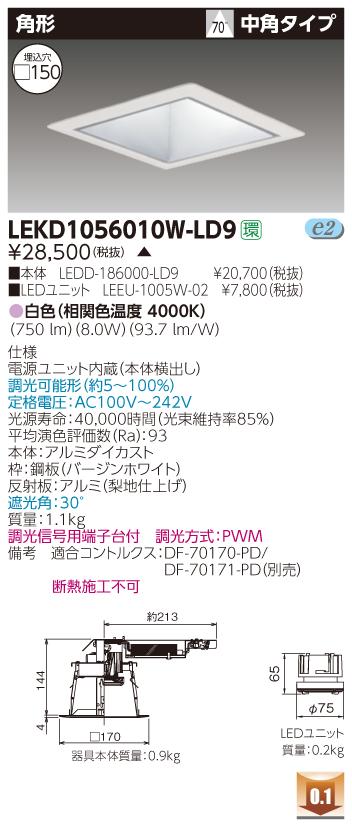 東芝 LEKD1056010W-LD9 (LEKD1056010WLD9) 1000ユニット交換形DL角形 LEDダウンライト 受注生産品