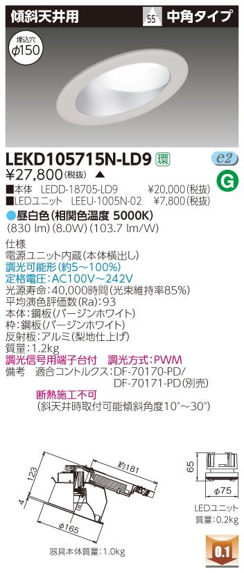 東芝 LEKD105715N-LD9 (LEKD105715NLD9) 1000ユニット交換形DL傾斜天井 LEDダウンライト 受注生産品
