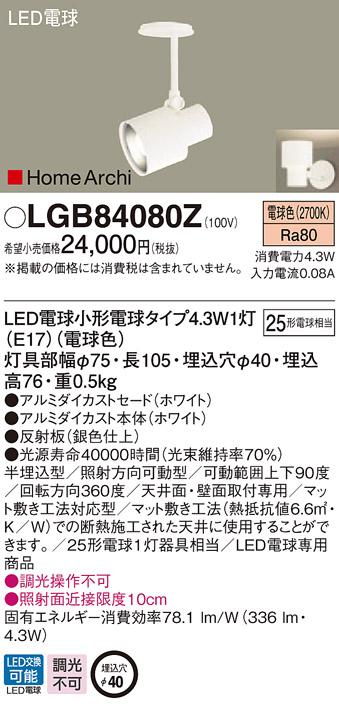 パナソニック  LGB84080Z  天井半埋込型・壁半埋込型 LED(電球色) スポットライト