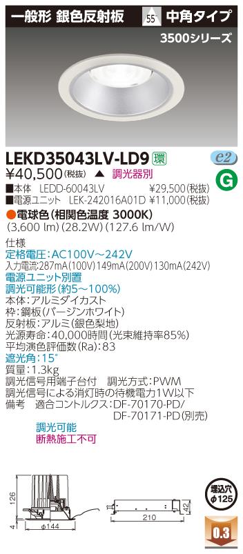 東芝 LEKD35043LV-LD9 (LEKD35043LVLD9) 一体形DL3500一般形銀色Φ125 LEDダウンライト