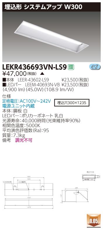 東芝 LEKR436693VN-LS9 (LEKR436693VNLS9) TENQOO埋込40形W300 LEDベースライト