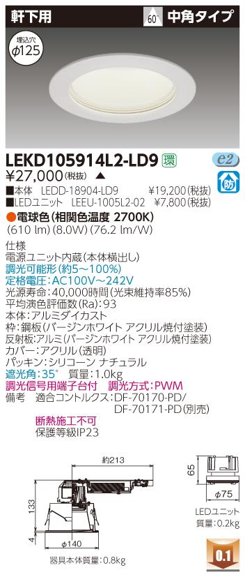 東芝 LEKD105914L2-LD9 (LEKD105914L2LD9) 1000ユニット交換形DL軒下用 LEDダウンライト 受注生産品