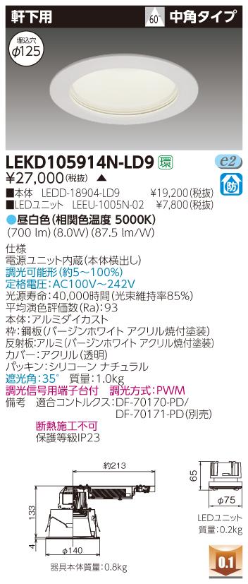 東芝 LEKD105914N-LD9 (LEKD105914NLD9) 1000ユニット交換形DL軒下用 LEDダウンライト 受注生産品