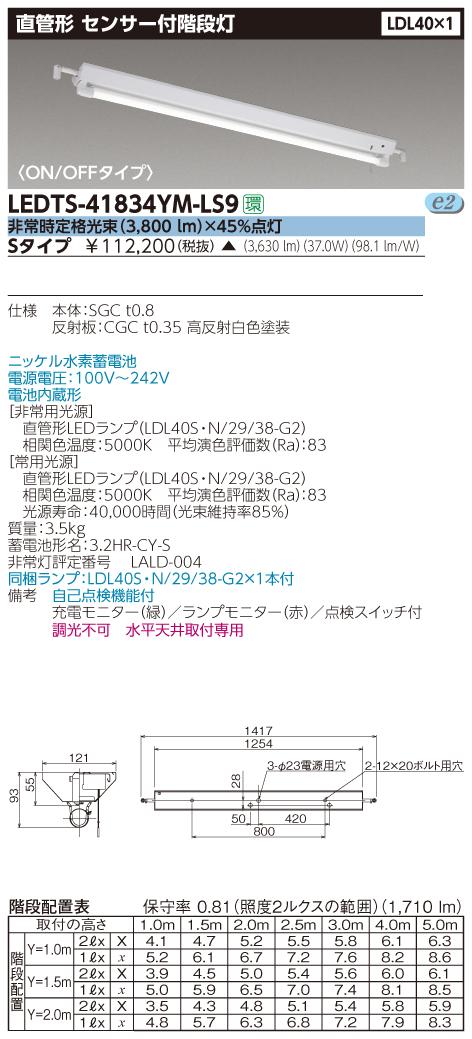 東芝 LEDTS-41834YM-LS9 (LEDTS41834YMLS9) センサー付天井直付電池内蔵階段灯 LED非常用照明器具(併用)