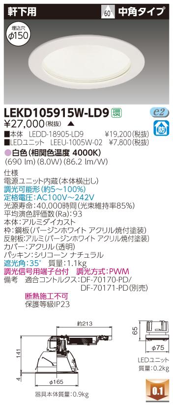 東芝 LEKD105915W-LD9 (LEKD105915WLD9) 1000ユニット交換形DL軒下用 LEDダウンライト 受注生産品