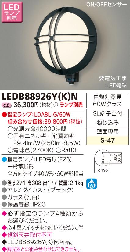 東芝 LEDB88926Y(K)N (LEDB88926YKN) LEDアウトドアブラケットランプ別売 LED屋外ブラケット