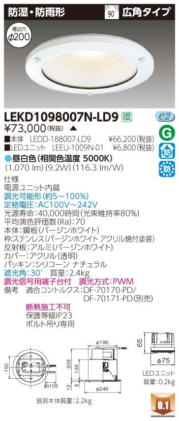 東芝 LEKD1098007N-LD9 (LEKD1098007NLD9) 1000ユニット交換形DL防湿防雨 LEDダウンライト