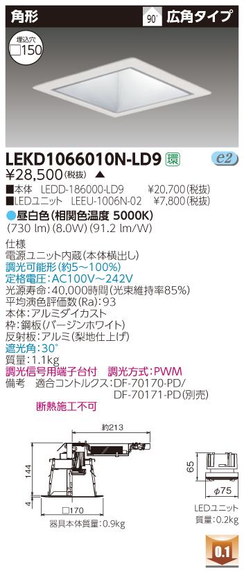 東芝 LEKD1066010N-LD9 (LEKD1066010NLD9) 1000ユニット交換形DL角形 LEDダウンライト