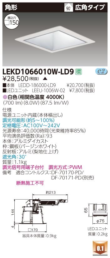 東芝 LEKD1066010W-LD9 (LEKD1066010WLD9) 1000ユニット交換形DL角形 LEDダウンライト