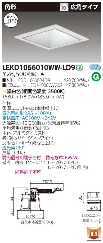 東芝 LEKD1066010WW-LD9 (LEKD1066010WWLD9) 1000ユニット交換形DL角形 LEDダウンライト