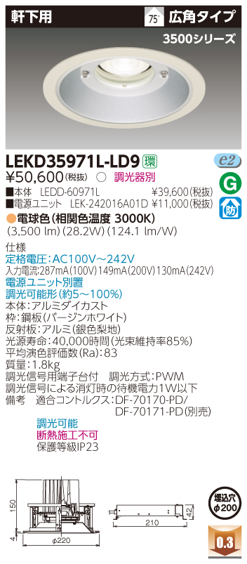 東芝 LEKD35971L-LD9 (LEKD35971LLD9) 一体形DL3500軒下用Φ200 LEDダウンライト