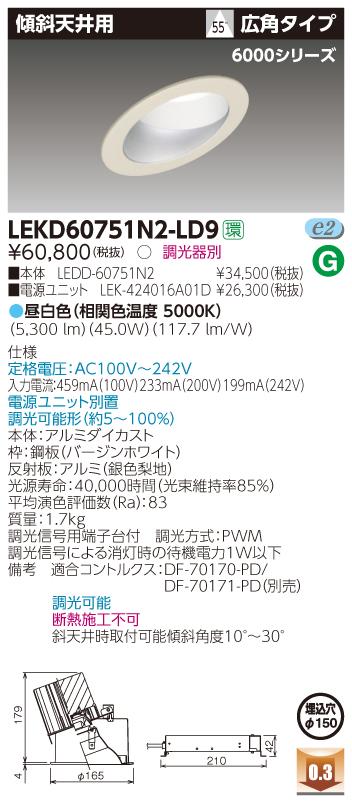 東芝 LEKD60751N2-LD9 (LEKD60751N2LD9) 一体形DL6000傾斜天井Φ150 LEDダウンライト