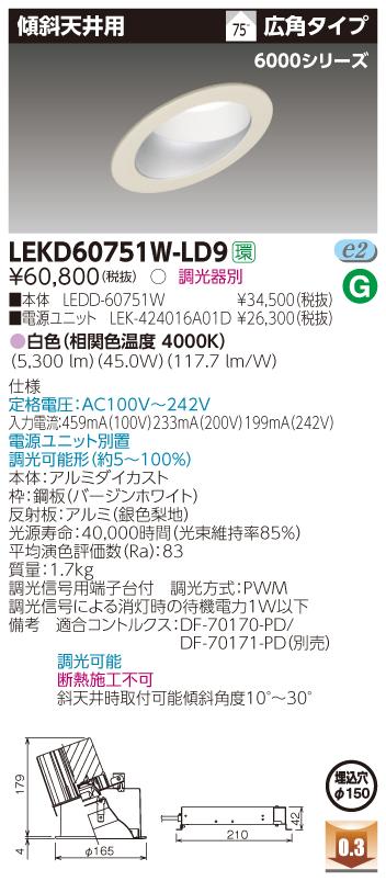 東芝 LEKD60751W-LD9 (LEKD60751WLD9) 一体形DL6000傾斜天井Φ150 LEDダウンライト