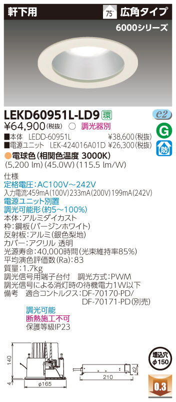 東芝 LEKD60951L-LD9 (LEKD60951LLD9) 一体形DL6000軒下用Φ150 LEDダウンライト