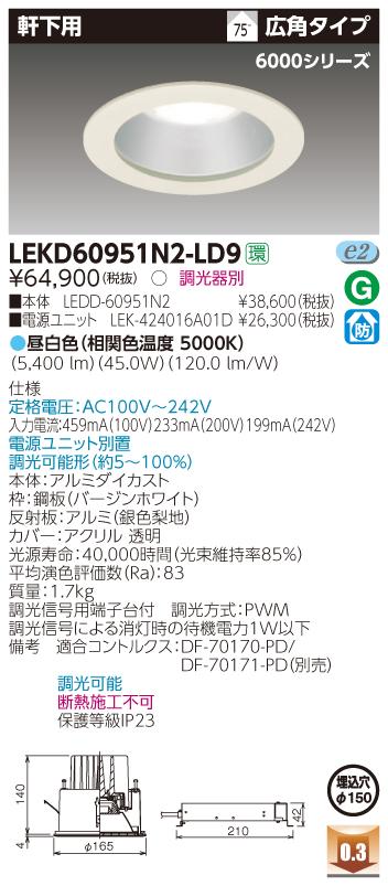 東芝 LEKD60951N2-LD9 (LEKD60951N2LD9) 一体形DL6000軒下用Φ150 LEDダウンライト