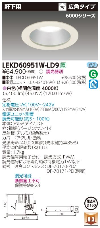東芝 LEKD60951W-LD9 (LEKD60951WLD9) 一体形DL6000軒下用Φ150 LEDダウンライト