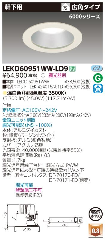 東芝 LEDダウンライト (LEKD60951WWLD9) LEKD60951WW-LD9 一体形DL6000軒下用Φ150