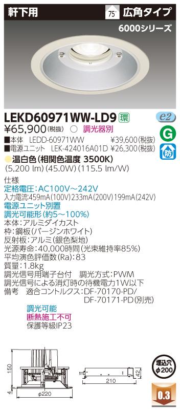 東芝 LEKD60971WW-LD9 (LEKD60971WWLD9) 一体形DL6000軒下用Φ200 LEDダウンライト