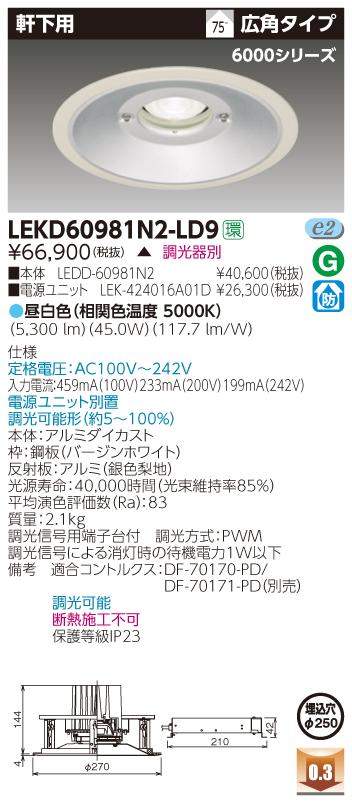 東芝 LEKD60981N2-LD9 (LEKD60981N2LD9) 一体形DL6000軒下用Φ250 LEDダウンライト