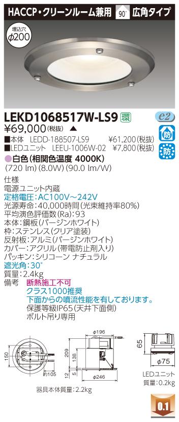 東芝 LEKD1068517W-LS9 (LEKD1068517WLS9) 1000ユニット交換形DLHACCP LEDダウンライト