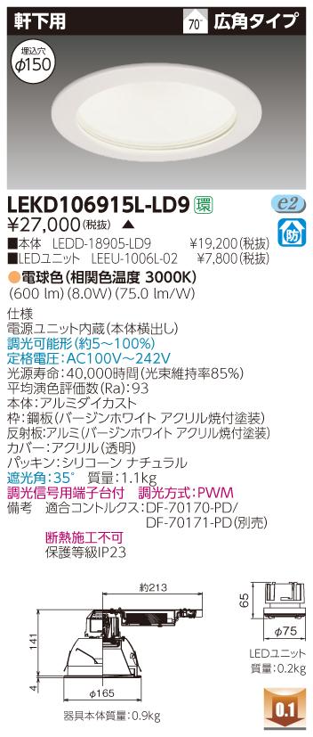 東芝 LEKD106915L-LD9 (LEKD106915LLD9) 1000ユニット交換形DL軒下用 LEDダウンライト