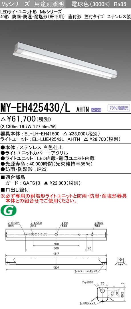 三菱電機 MY-EH425430/L AHTN LEDベースライト 防雨・防湿形・耐塩形(軒下用) 直付形笠付タイプ 電球色(2500lm) FHF32形x1灯 定格出力相当