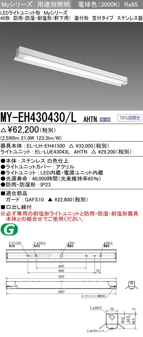 三菱電機 MY-EH430430/L AHTN LEDベースライト 防雨・防湿形・耐塩形(軒下用) 直付形笠付タイプ 電球色(3200lm) FHF32形x1灯 高出力相当