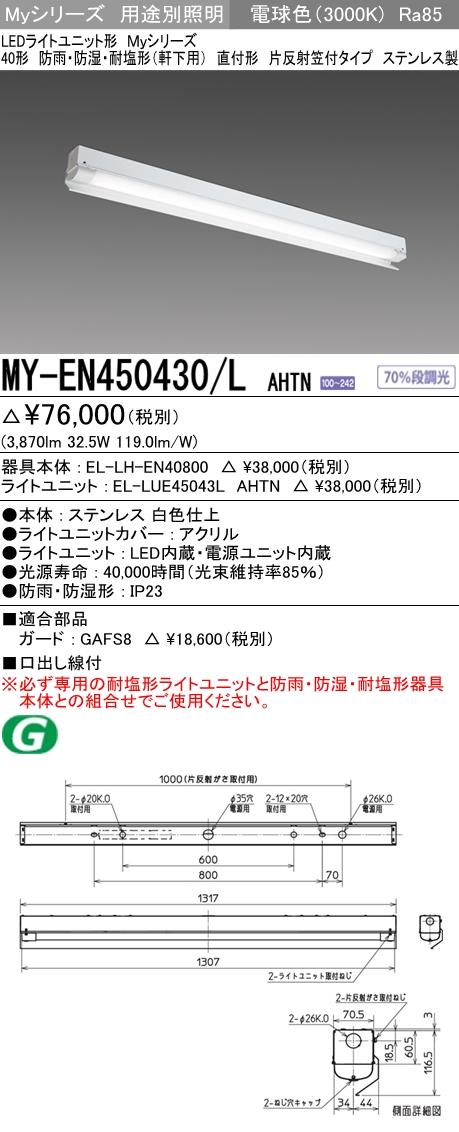 三菱電機 MY-EN450430/L AHTN LEDベースライト 防雨・防湿形・耐塩形(軒下用) 直付形 片反射笠付タイプ 電球色(5200lm) FHF32形x2灯 定格出力相当