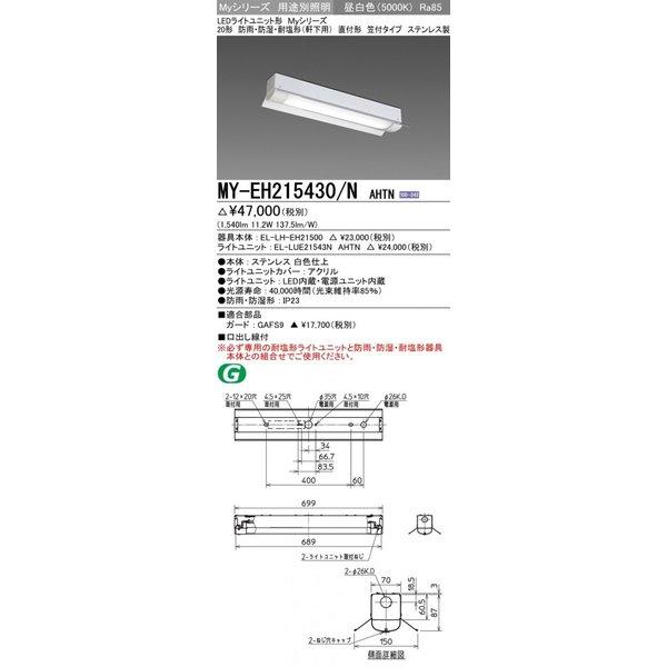 三菱電機 MY-EH215430/N AHTN LEDベースライト 防雨・防湿形・耐塩形(軒下用) 直付形 笠付タイプ 昼白色(1600lm) FHF16形x1灯 高出力相当