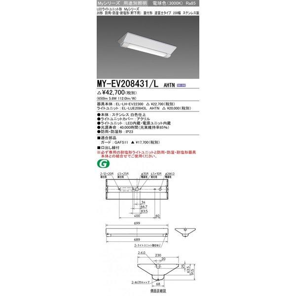 三菱電機 MY-EV208431/L AHTN LEDベースライト 防雨・防湿形・耐塩形(軒下用) 直付形 逆富士タイプ 230幅 電球色(800lm) FL20形x1灯 相当