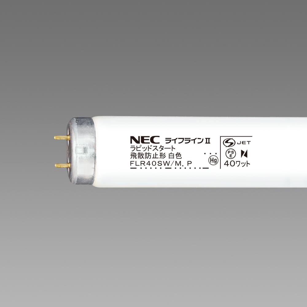NECライティング 25本入 FLR40SW/Mボウヒ 飛散防止形直管蛍光ランプ 白色 ライフラインII FLR形40形 ラビットスタート形 『FLR40SWMボウヒ』 『NEC』