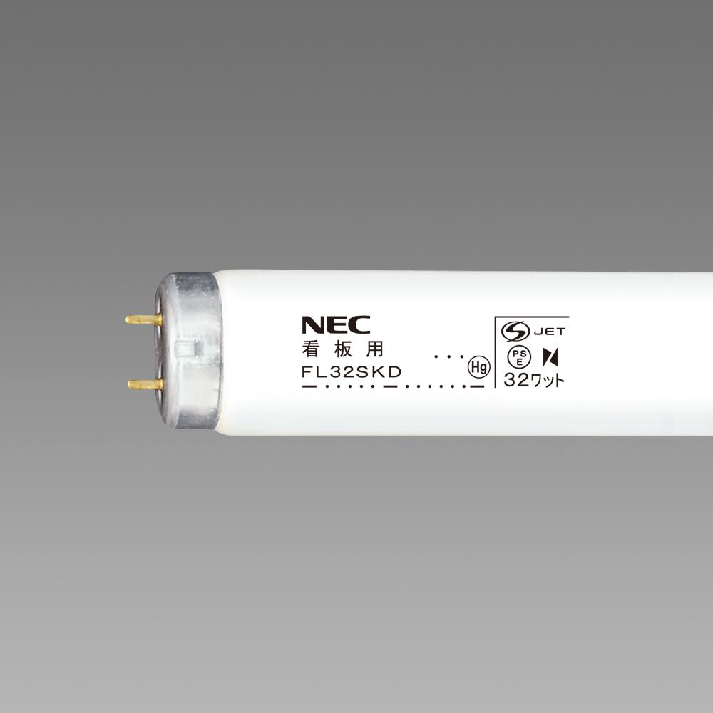 NECライティング 25本入 FL32SKD.25 看板用蛍光直管ランプ めだっ輝 FL32形 グロースタータ形 『NEC』 『FL32SKD25』