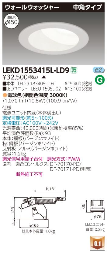 東芝 LEKD1553415L-LD9 (LEKD1553415LLD9) 1500ユニット交換形DLウォールW LEDダウンライト 受注生産品