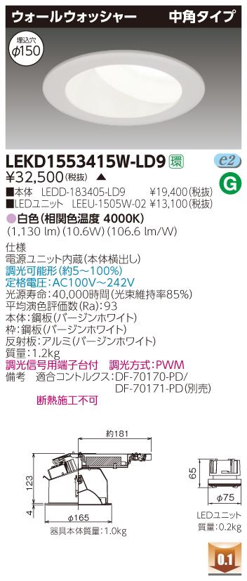 東芝 LEKD1553415W-LD9 (LEKD1553415WLD9) 1500ユニット交換形DLウォールW LEDダウンライト 受注生産品