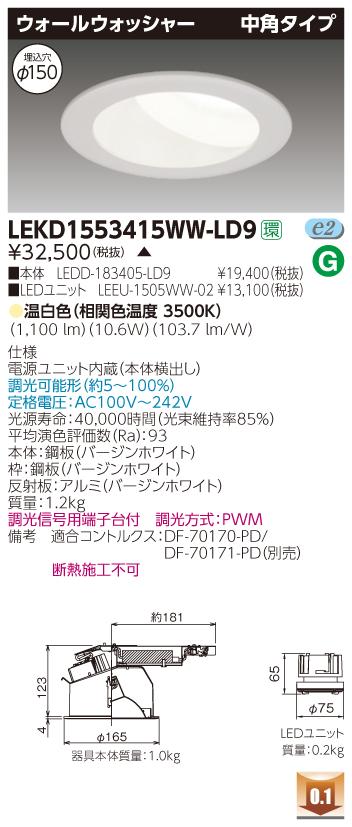 東芝 LEKD1553415WW-LD9 (LEKD1553415WWLD9) 1500ユニット交換形DLウォールW LEDダウンライト 受注生産品