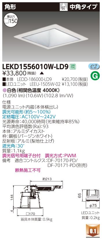 東芝 LEKD1556010W-LD9 (LEKD1556010WLD9) 1500ユニット交換形DL角形 LEDダウンライト 受注生産品