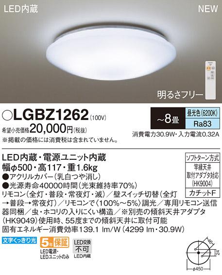 パナソニック  LGBZ1262  天井直付型 LED(昼光色) シーリングライト