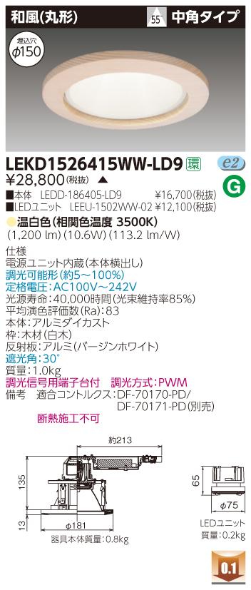 東芝 LEKD1526415WW-LD9 (LEKD1526415WWLD9) 1500ユニット交換形DL和風丸形 LEDダウンライト