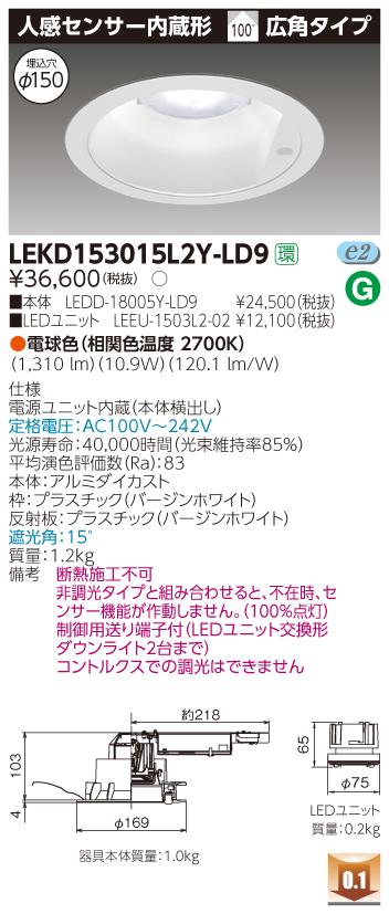 東芝 LEKD153015L2Y-LD9 (LEKD153015L2YLD9) 1500ユニット交換形DLセンサ付 LEDダウンライト