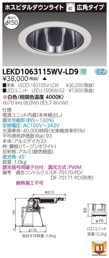 東芝 LEKD1063115WV-LD9 (LEKD1063115WVLD9) 1000ユニット交換形DLホスピタル LEDダウンライト 受注生産品
